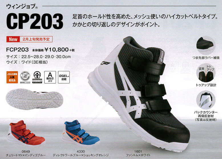 FCP203 アシックス安全スニーカーメッシュミドルカット ¥10,900(税込)