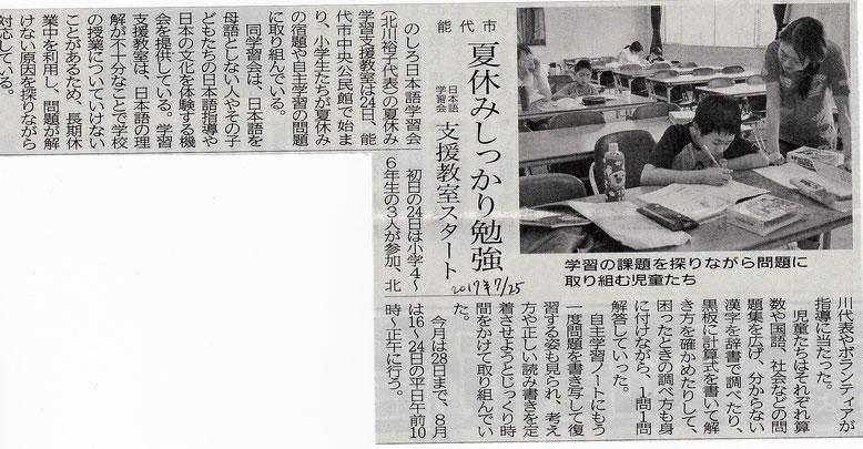 北羽新報2017年7月25日