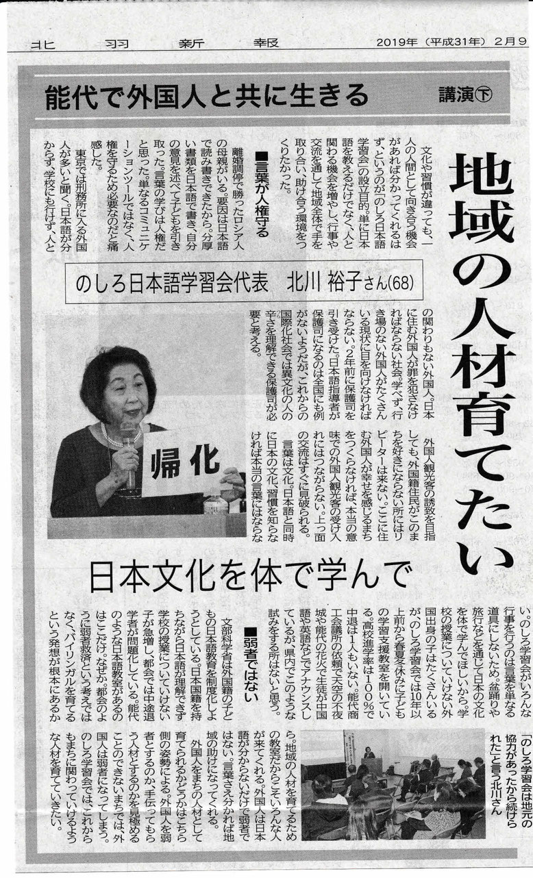 北羽新報2019年2月9日