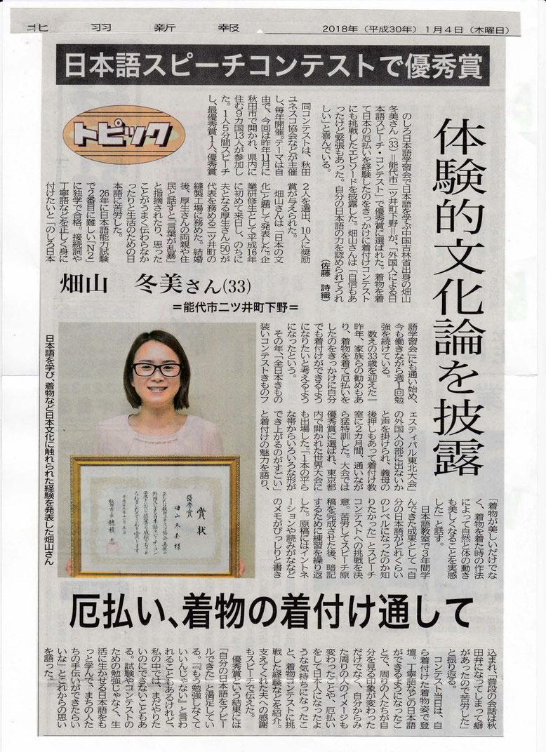 北羽新報2018年1月4日