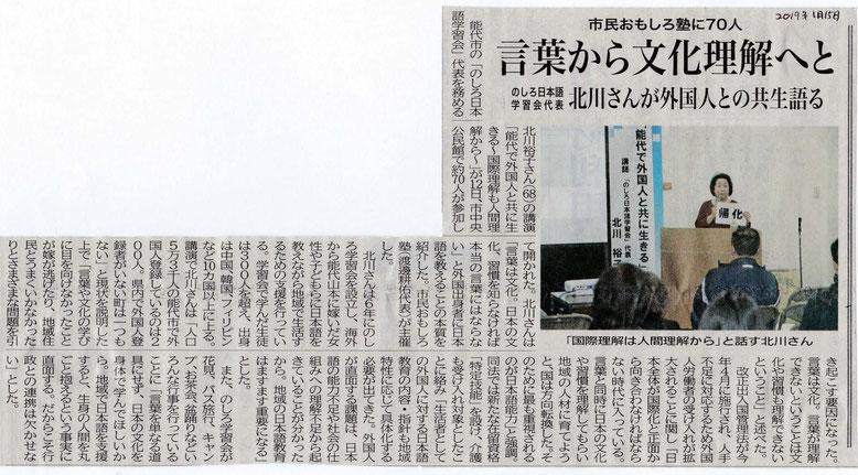 北羽新報2019年1月15日