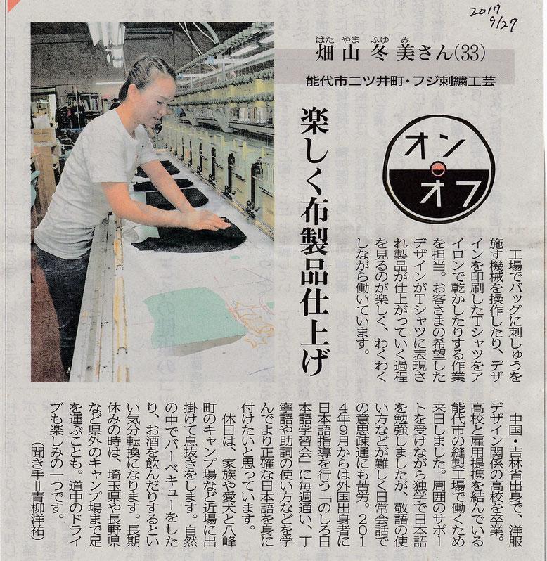 秋田魁新報9月27日