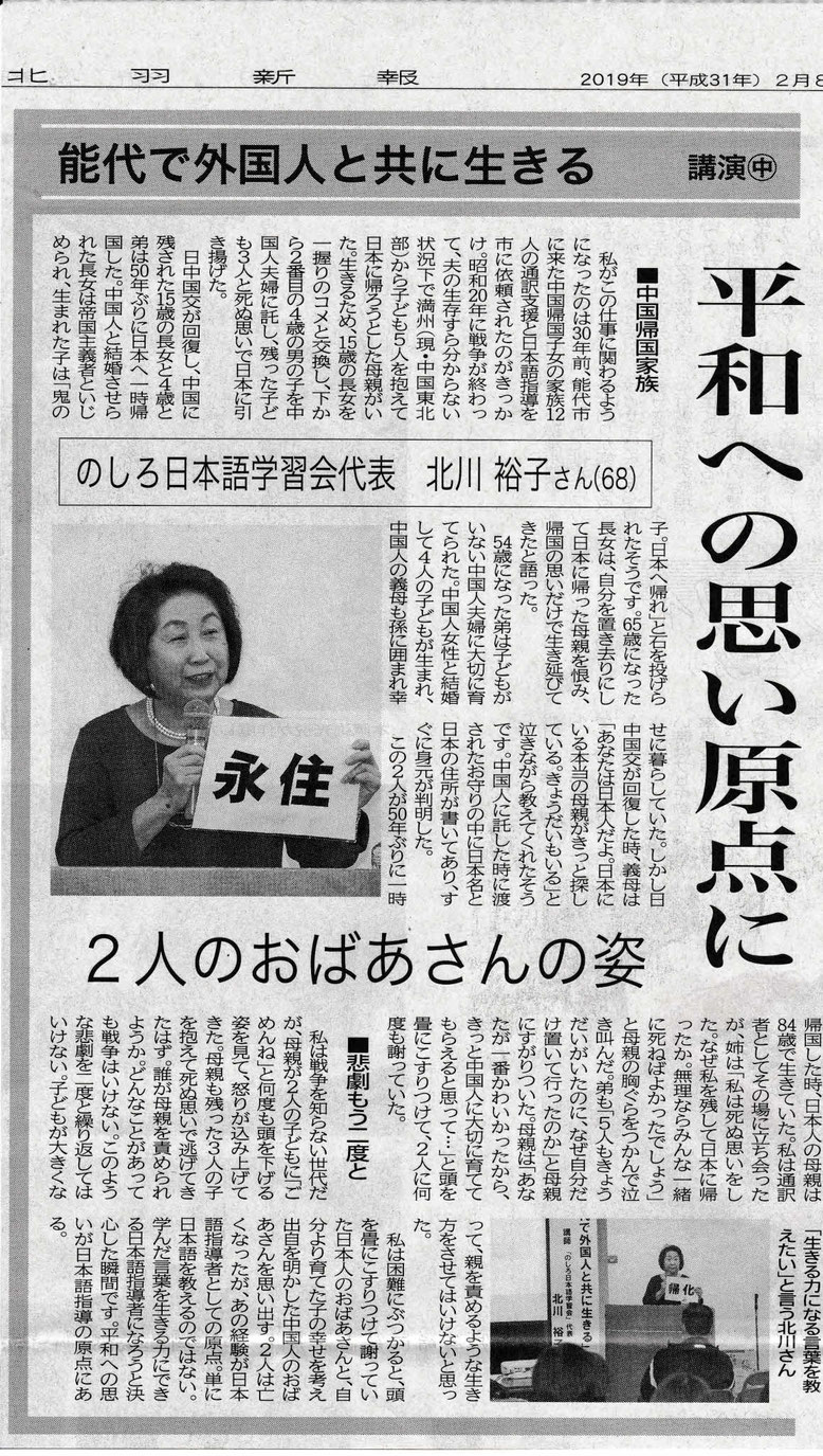 北羽新報2019年2月8日