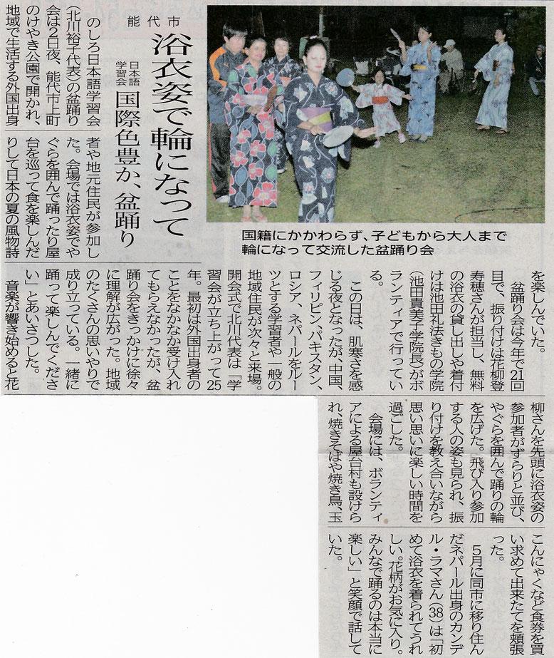 北羽新報2017年9月4日