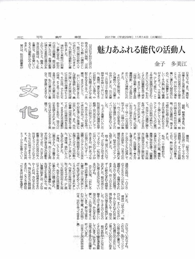 日本子どもの本研究会・金子多美江さんの投稿
