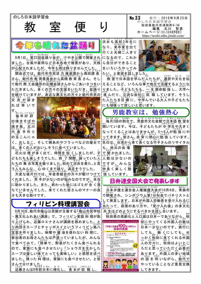 教室便り33号