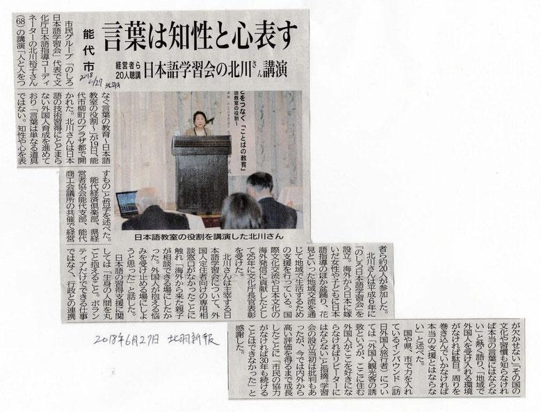北羽新報2018年6月27日