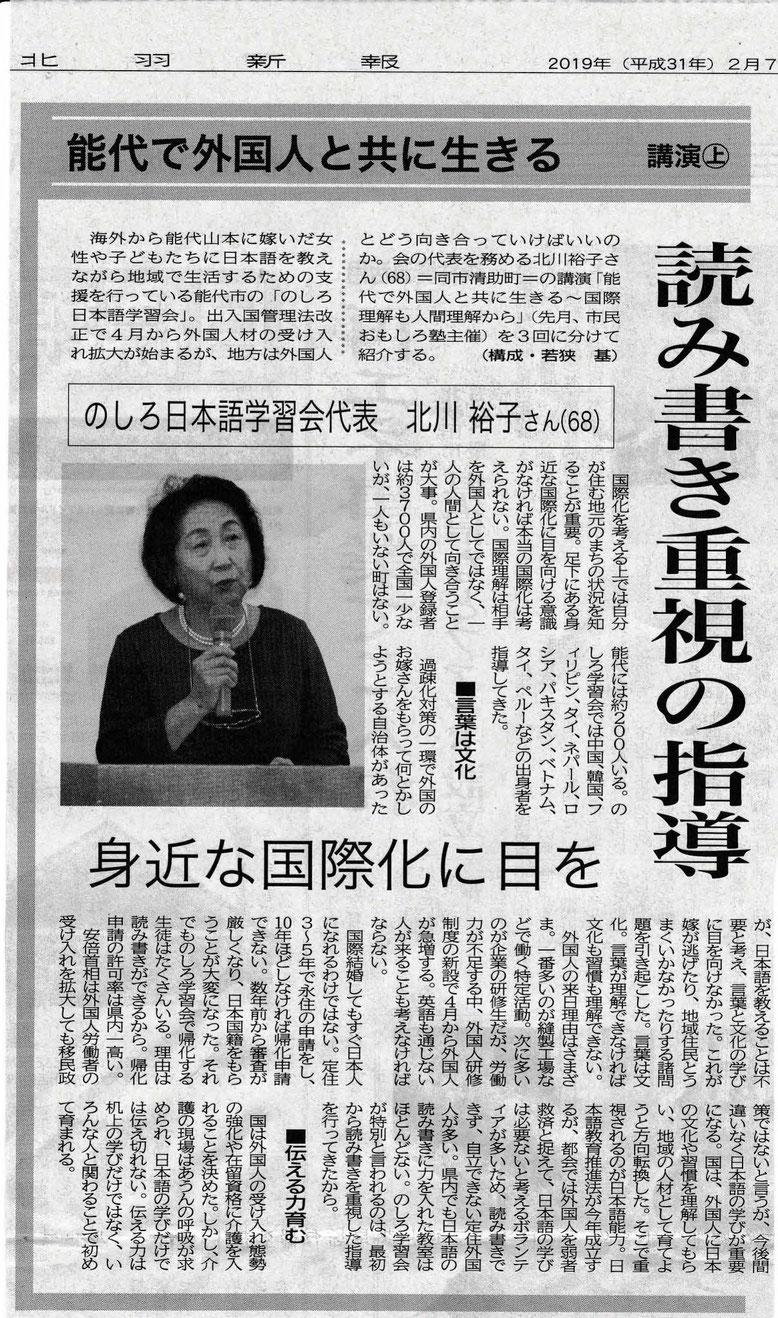 北羽新報2019年2月7日