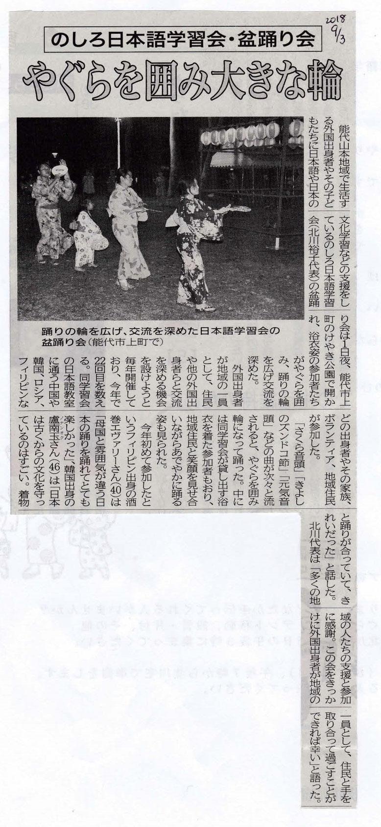 北羽新報2018年9月3日