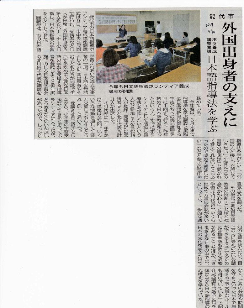 北羽新報2017年4月10日