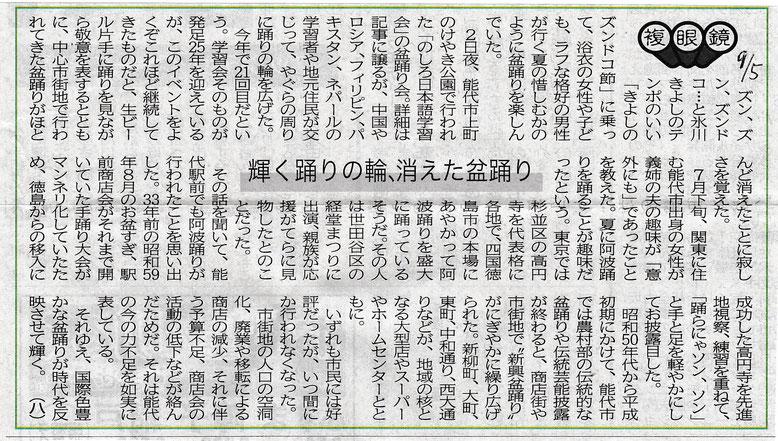 北羽新報2017年9月5日
