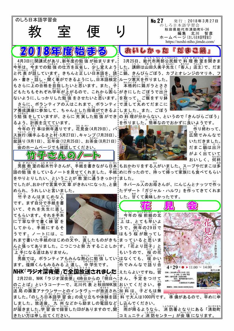 教室便り27号(2018年3月)