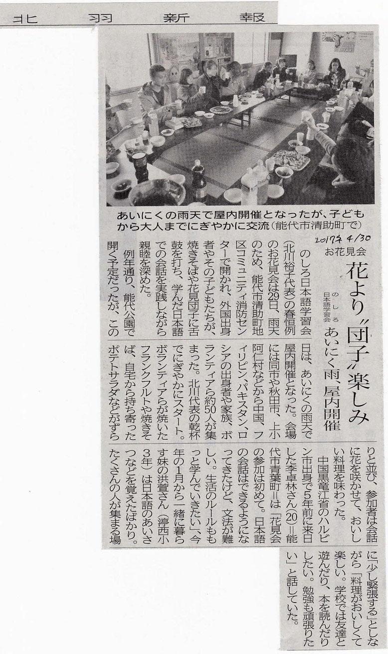 北羽新報2017年4月30日