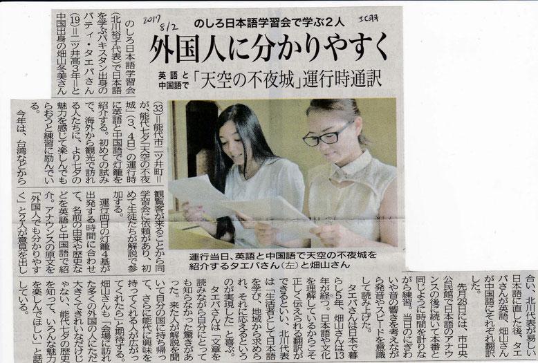 北羽新報2017年8月2日