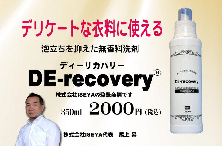 クリーニングのプロも使う泡立ちを抑えた無香料洗剤ディーリカバリー