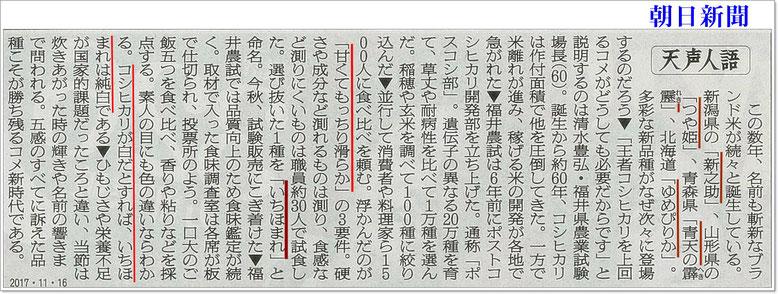 朝日新聞【天声人語】より引用。