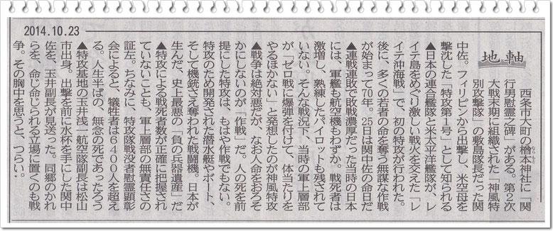 愛媛新聞 2014.10.23 掲載コラムより