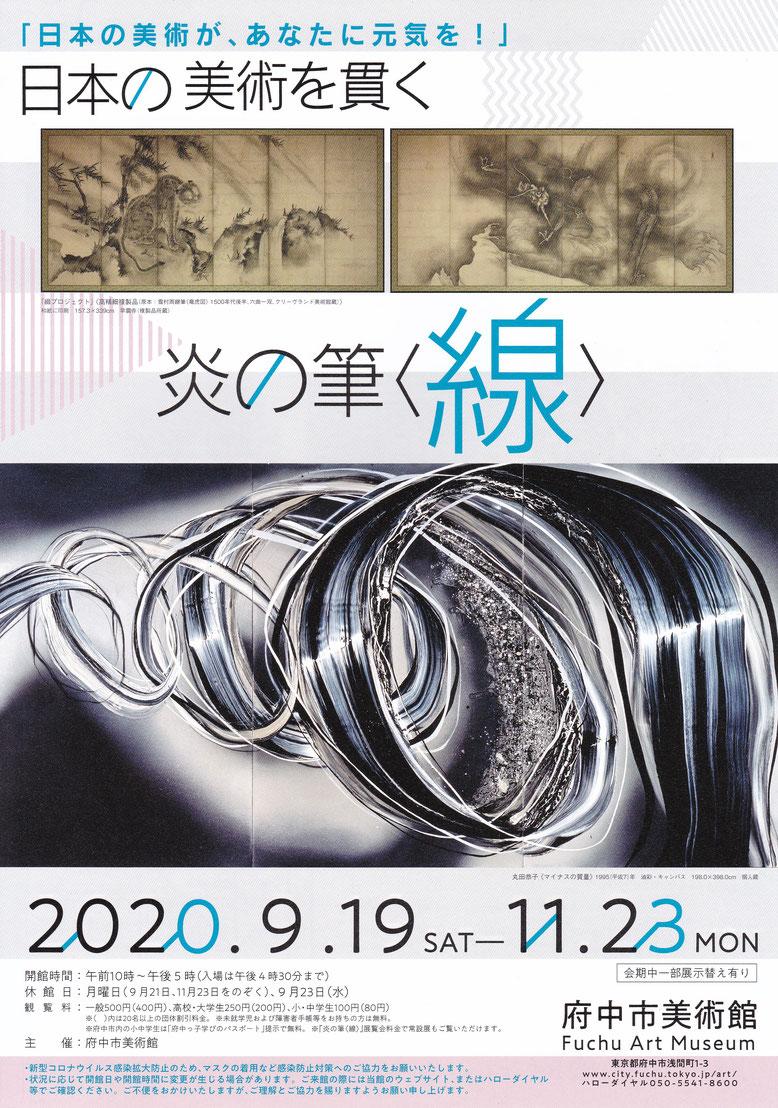 府中市美術館 日本の美術を貫く炎の筆「線」展