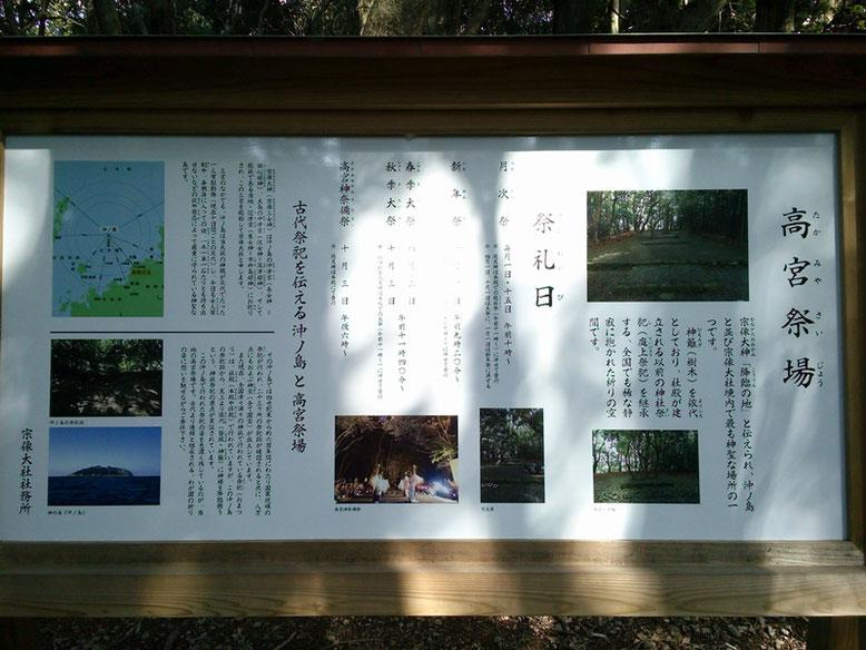 宗像大社 高宮祭場説明板の写真