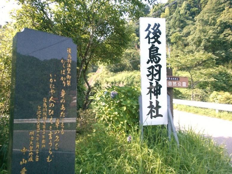 後鳥羽神社入口の写真