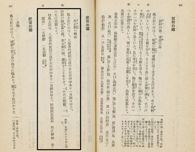 武田祐吉編『風土記』「肥前国風土記逸文」與止日女神社部分の画像