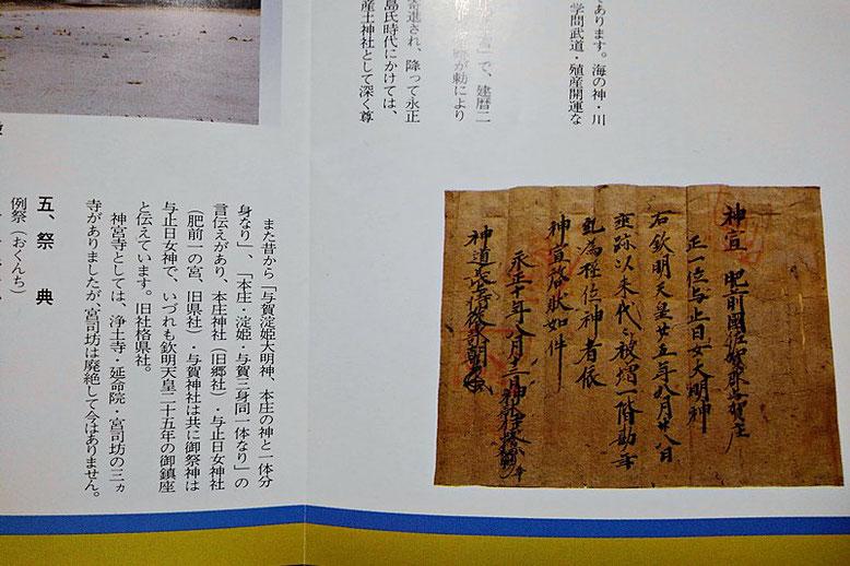 與賀神社パンフレットの写真