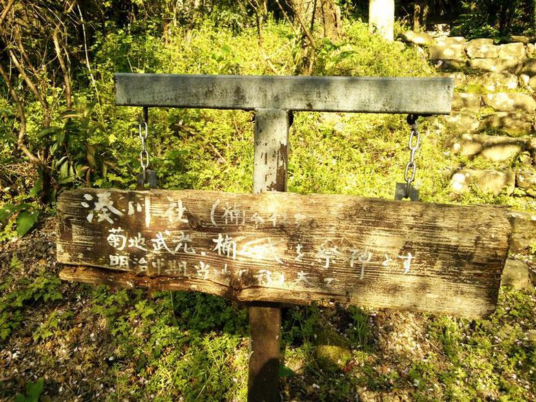 湊川社の案内板の写真
