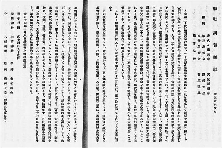 與賀神社の説明(『佐賀県神社誌要』より)