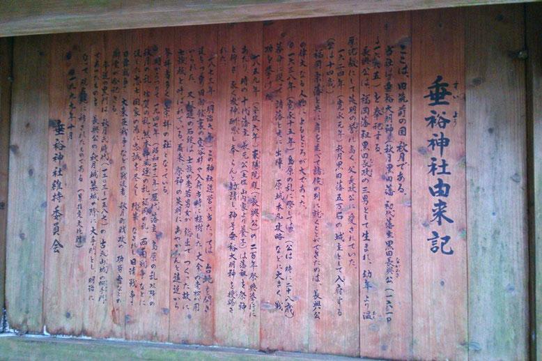 垂裕神社由来記の写真