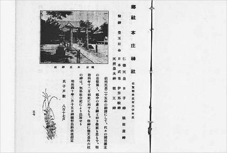本庄神社の説明(『佐賀県神社誌要』より)