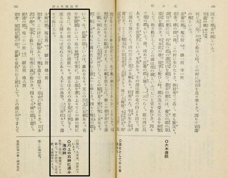 武田祐吉編『風土記』「肥前国風土記」世田姫部分の画像