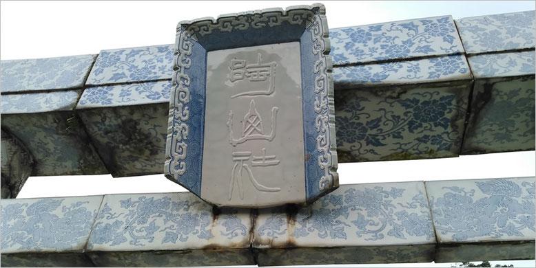 陶山神社磁器製鳥居の扁額部分の写真