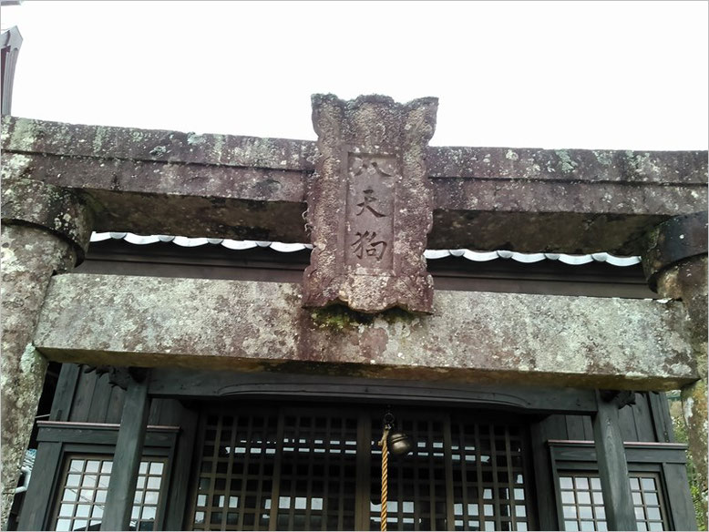 陶山神社八天狗社の写真