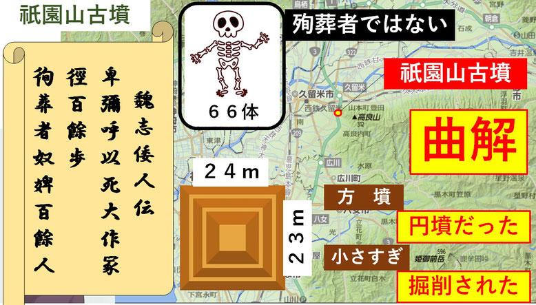 祇園山30