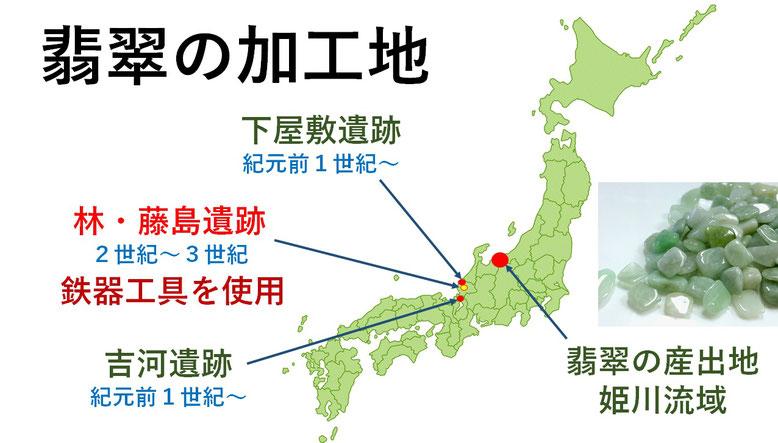 林・藤島遺跡1