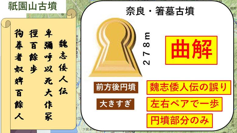 祇園山31