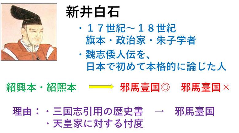 新井白石曲解3