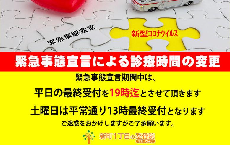 緊急事態宣言の発出による、診療時間変更のお知らせ