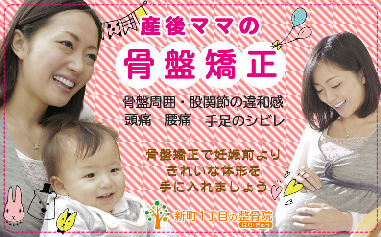 産後ママの骨盤矯正で体調管理と体系維持を