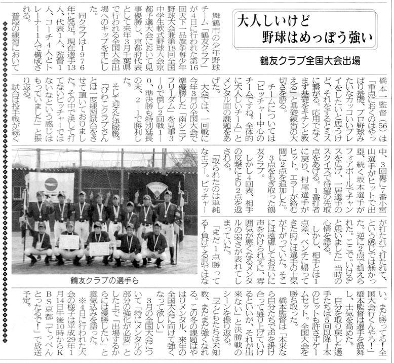 舞鶴市民新聞 平成28年12月20日号