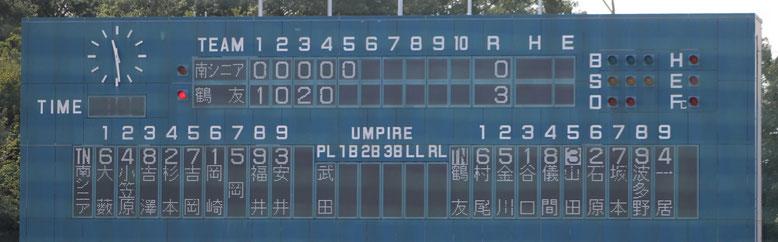 第16回 天下一品旗争奪少年野球大会 2回戦(2016.10.16 太陽が丘第1野球場) vs南シニアフリーダム