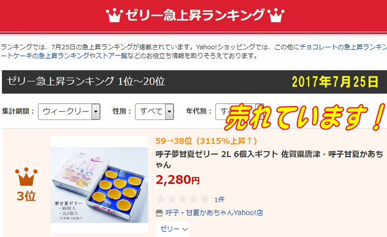 ゼリー人気急上昇ランキング3位  2017年7月25日・佐賀県唐津・呼子( 加部島)甘夏かあちゃん
