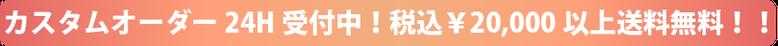 税込¥20000以上ご購入で送料無料!!