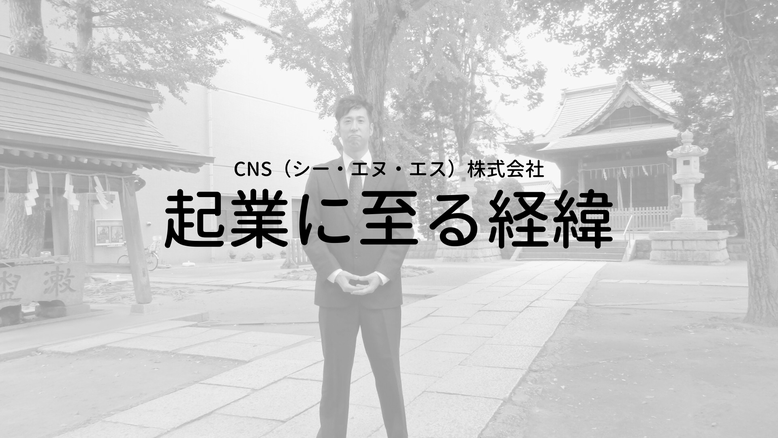 YouTube動画 ユーチューブ CNS(シー・エヌ・エス)株式会社 千葉県香取市 佐原 遺品整理 空き家整理 実家整理 終活サポート 相続相談 代表取締役社長 鈴木侑也 想い出のつまった家