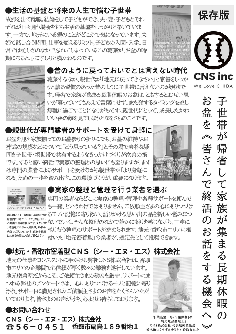 CNS(シー・エヌ・エス)株式会社 保存版 リーフレット 千葉県香取市エリア 佐原 遺品整理