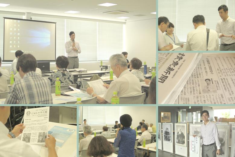 CNS(シー・エヌ・エス)株式会社代表取締役社長 鈴木侑也(すずき ゆうや)による香取市ボランティア連絡協議会での講演が、2018年7月4日(水)読売新聞・朝刊の千葉・地域面で紹介されました