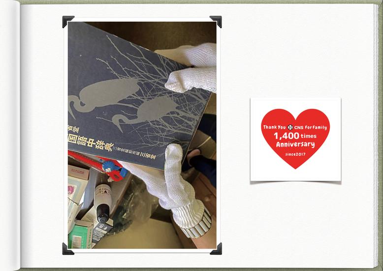 CNS(シー・エヌ・エス)株式会社 千葉県香取市 佐原 遺品整理 空き家整理 実家整理 終活サポート 相続相談 代表取締役社長 鈴木侑也 想い出のつまった家 女性スタッフ