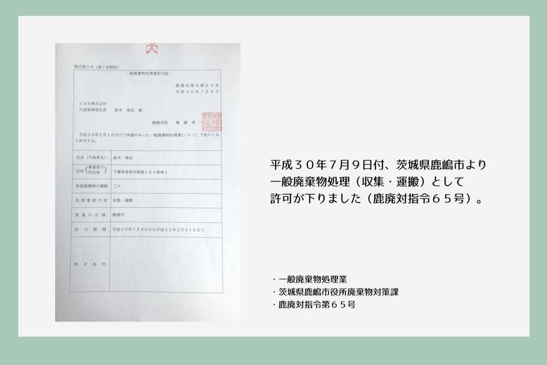平成30年7月9日付、茨城県鹿嶋市より一般廃棄物処理(収集・運搬)として許可が下りました(鹿廃対指令65号)CNS株式会社 遺品整理 千葉県香取市佐原エリア