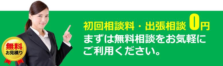 山形・天童の相続相談は初回相談料・出張相談完全無料の行政書士佐藤陽介事務所