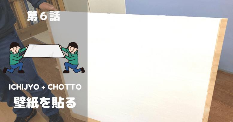 室内に1畳ちょっとの小屋を作る企画_第6話